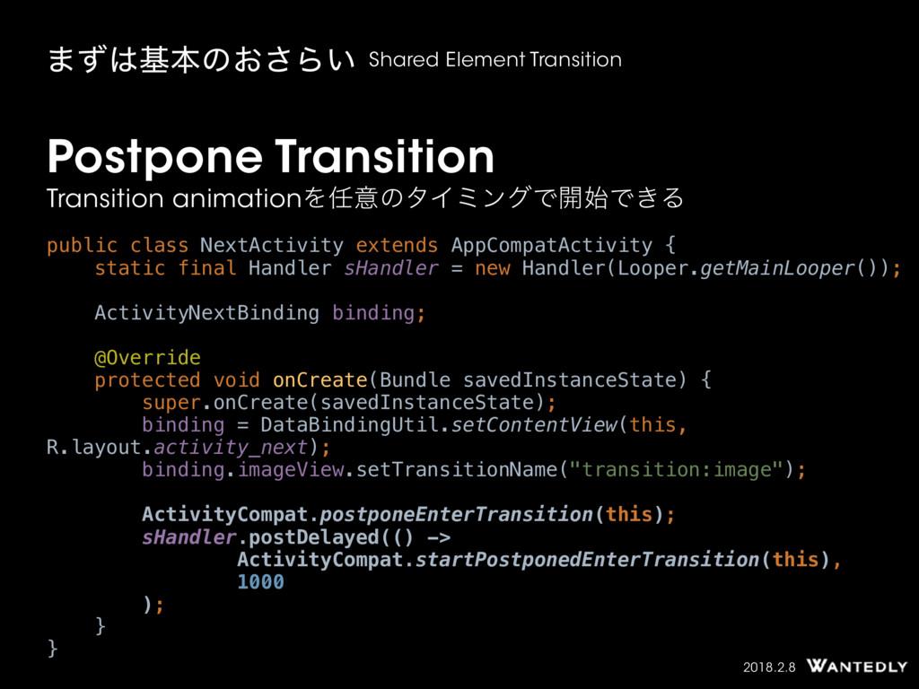 2018.2.8 Postpone Transition Transition animati...
