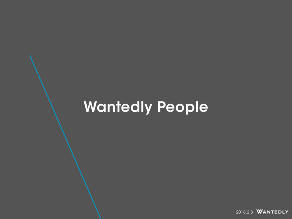 2018.2.8 Wantedly People