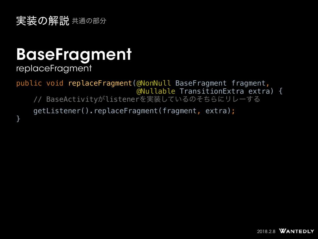 2018.2.8 BaseFragment replaceFragment ࣮ͷղઆ ڞ௨ͷ...