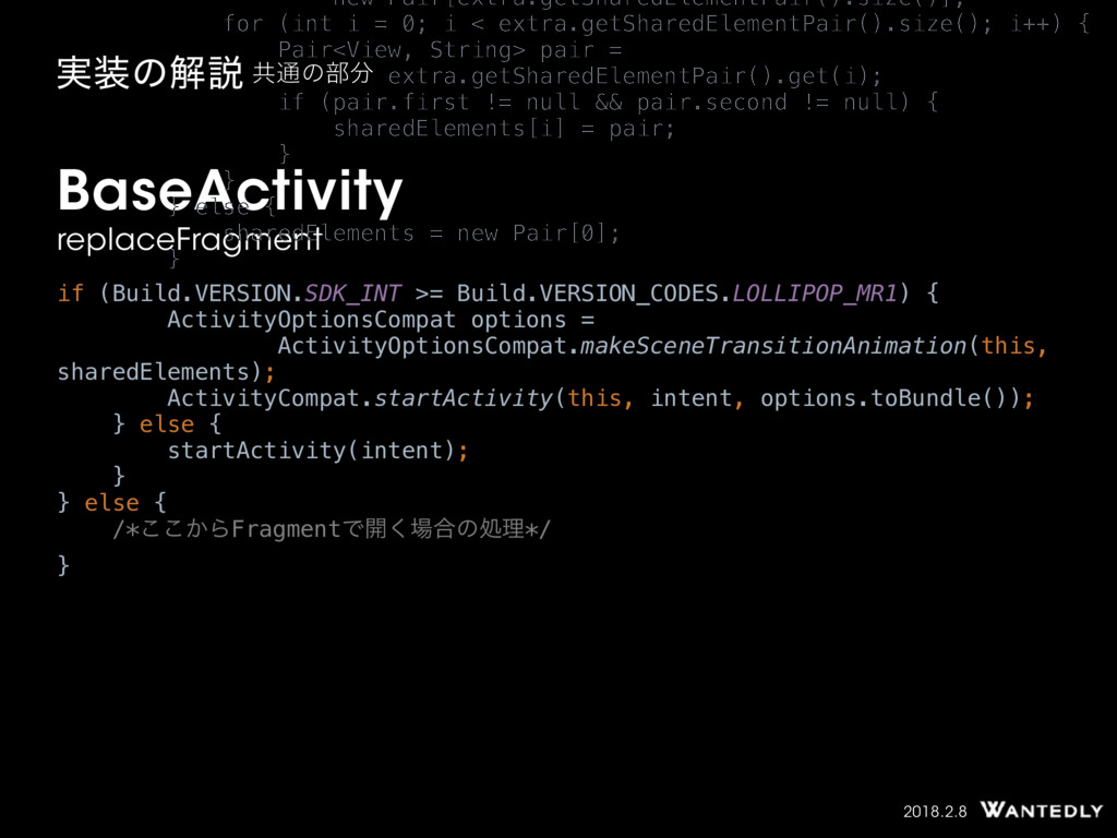 2018.2.8 BaseActivity replaceFragment ࣮ͷղઆ ڞ௨ͷ...
