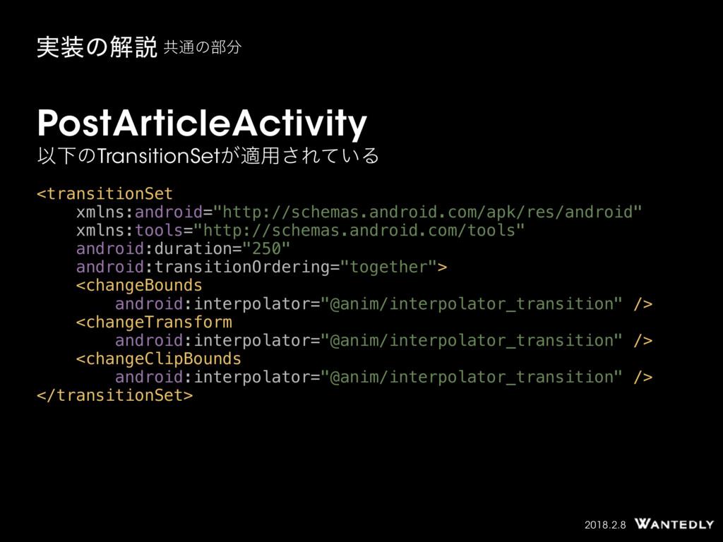 2018.2.8 PostArticleActivity ҎԼͷTransitionSet͕ద...