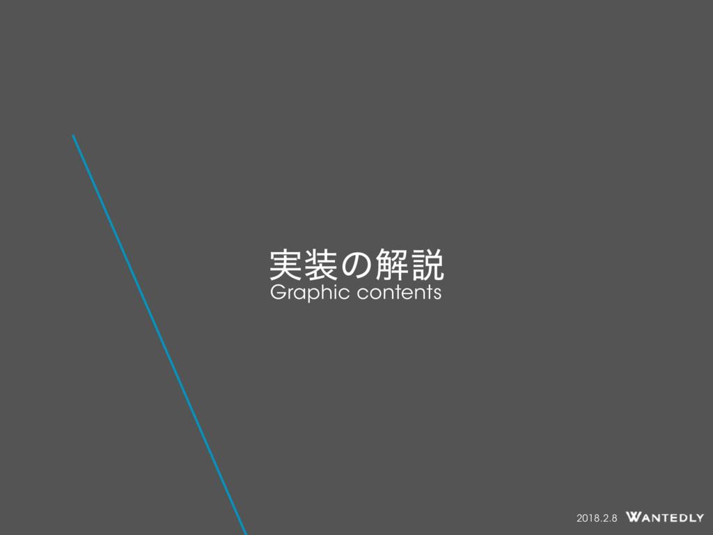 2018.2.8 ࣮ͷղઆ Graphic contents