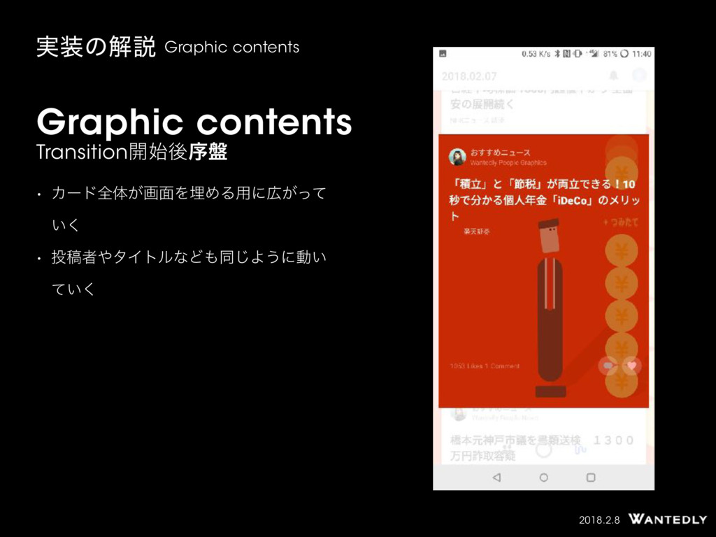 2018.2.8 Graphic contents Transition։ޙং൫ • Χʔυ...