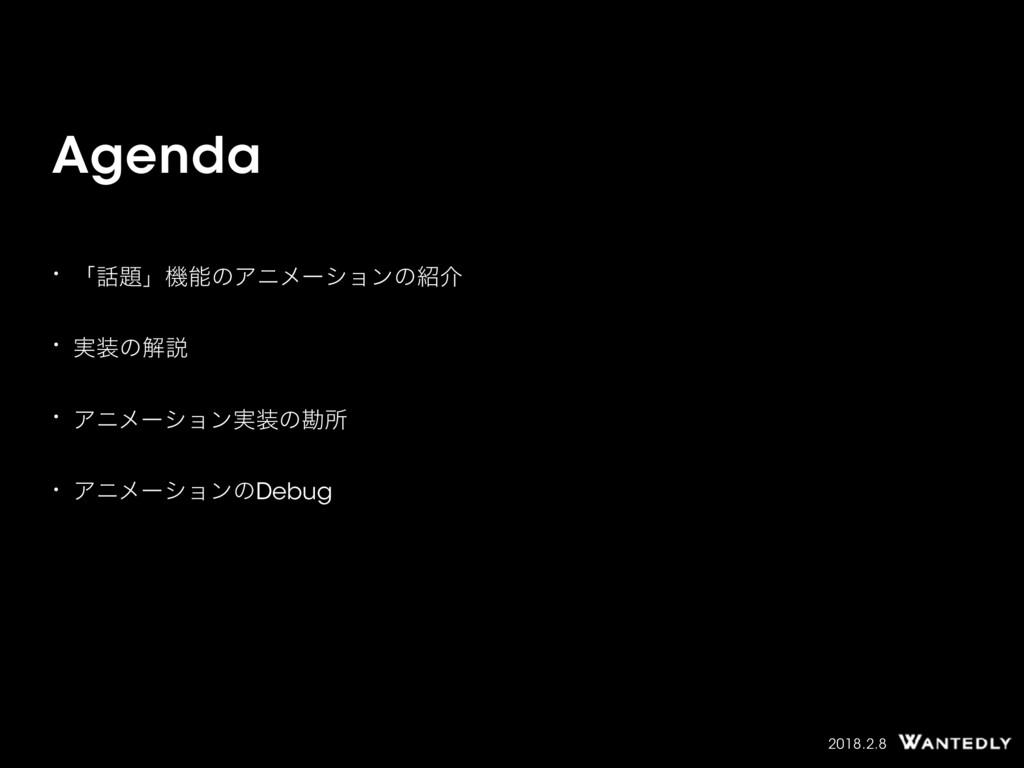 2018.2.8 Agenda • ʮʯػͷΞχϝʔγϣϯͷհ • ࣮ͷղઆ • Ξ...