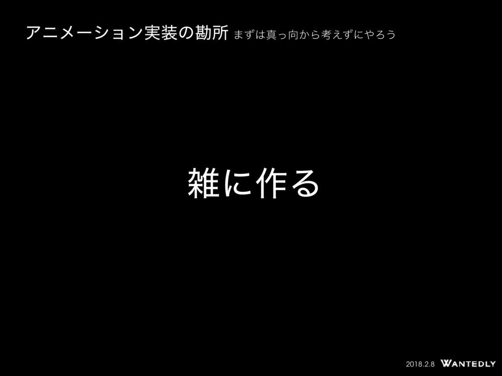 2018.2.8 ʹ࡞Δ Ξχϝʔγϣϯ࣮ͷצॴ ·ͣਅ͔ͬΒߟ͑ͣʹΖ͏