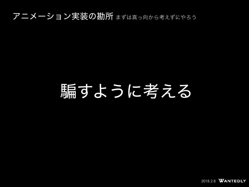 2018.2.8 ὃ͢Α͏ʹߟ͑Δ Ξχϝʔγϣϯ࣮ͷצॴ ·ͣਅ͔ͬΒߟ͑ͣʹΖ͏