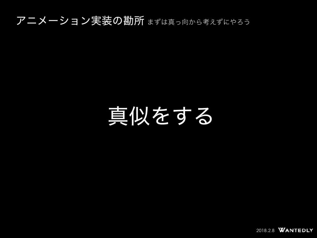 2018.2.8 ਅΛ͢Δ Ξχϝʔγϣϯ࣮ͷצॴ ·ͣਅ͔ͬΒߟ͑ͣʹΖ͏