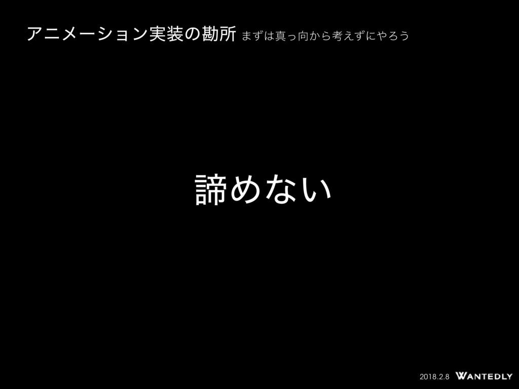2018.2.8 ఘΊͳ͍ Ξχϝʔγϣϯ࣮ͷצॴ ·ͣਅ͔ͬΒߟ͑ͣʹΖ͏