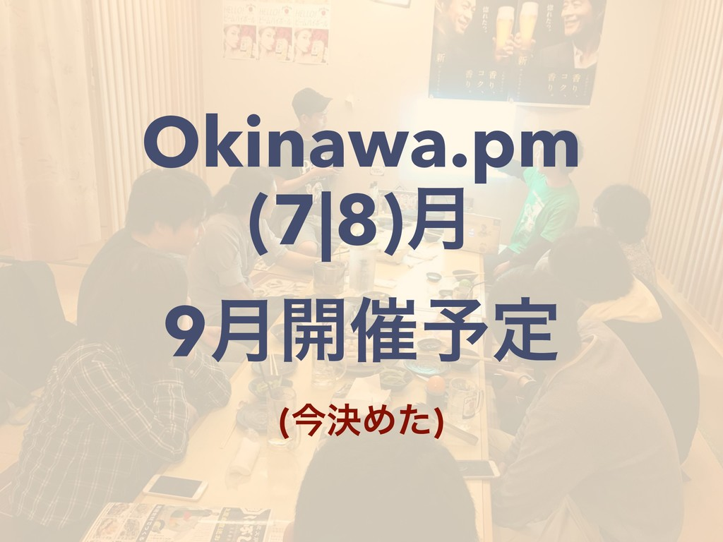 Okinawa.pm (7 8)݄ 9݄։࠵༧ఆ (ࠓܾΊͨ)