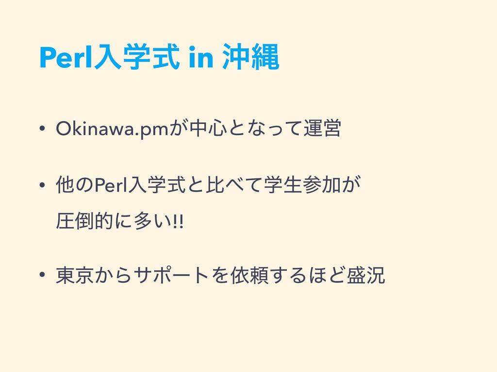 Perlೖֶࣜ in ԭೄ • Okinawa.pm͕த৺ͱͳͬͯӡӦ • ଞͷPerlೖֶࣜ...