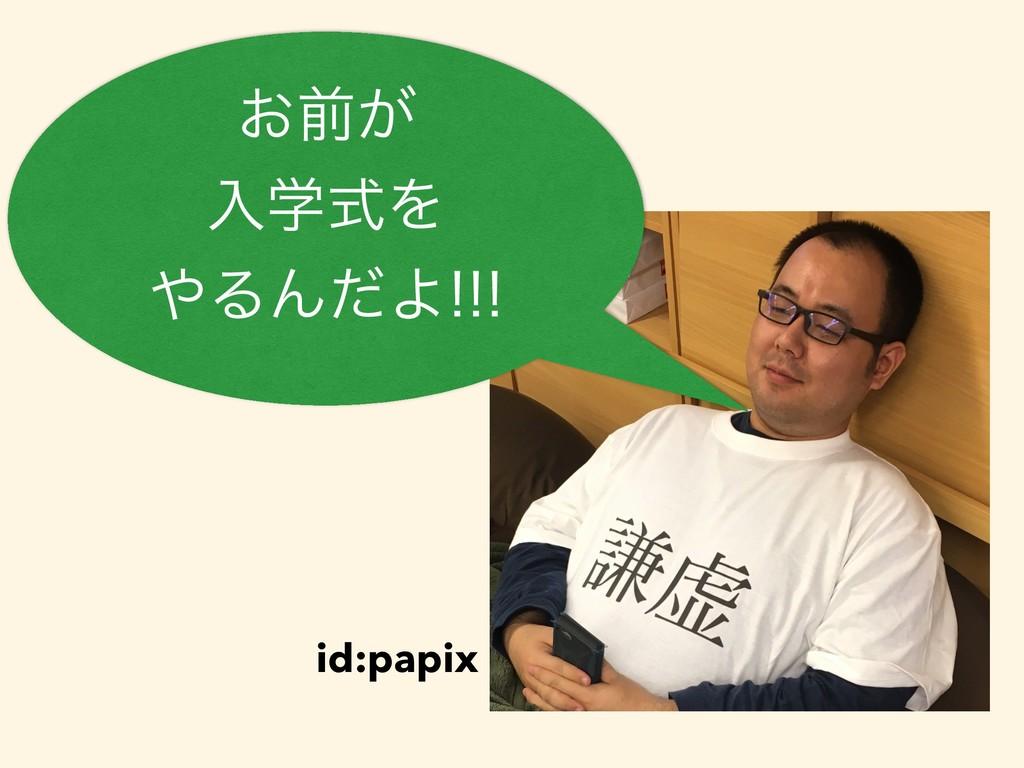 ͓લ͕ ೖֶࣜΛ ΔΜͩΑ id:papix