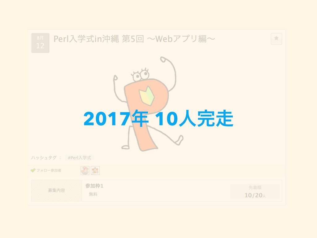 2017 10ਓ