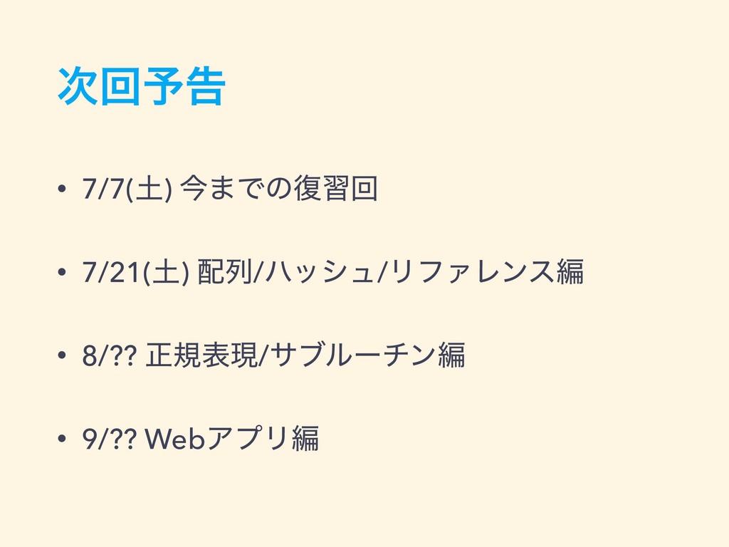 ճ༧ࠂ • 7/7() ࠓ·Ͱͷ෮शճ • 7/21() ྻ/ϋογϡ/ϦϑΝϨϯεฤ...