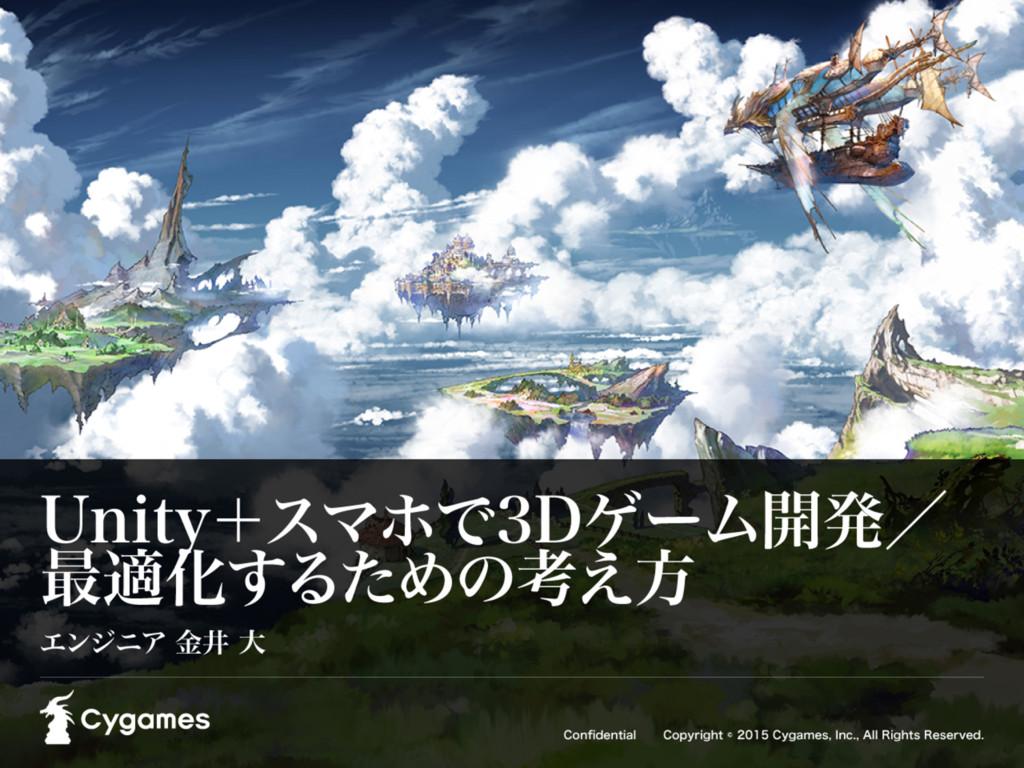 Unity+スマホで3Dゲーム開発/最適化 するための考え方 $POGJEFOUJBM $PQ...