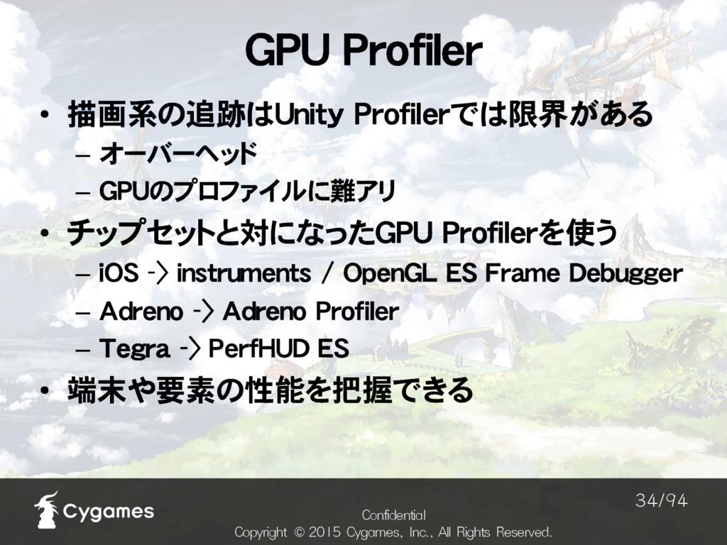 GPU Profiler $POGJEFOUJBM $PQZSJHIU ˜$ZH...
