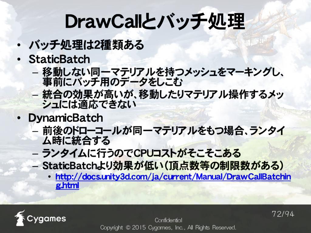 DrawCallとバッチ処理 $POGJEFOUJBM $PQZSJHIU ˜$...