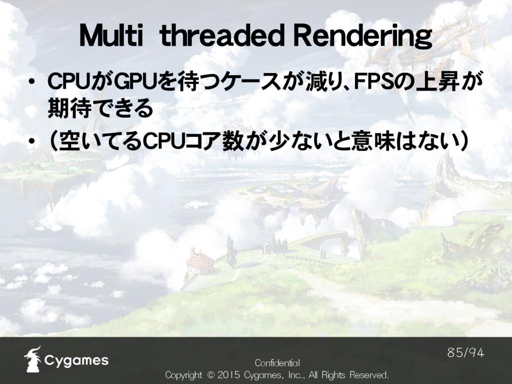 Multi threaded Rendering $POGJEFOUJBM $PQZSJHIU...