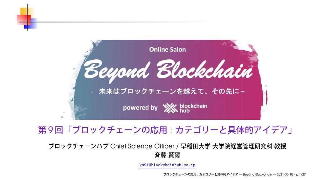 9 : Chief Science Officer / ks91@blockchainhub.c...