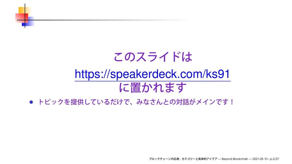 https://speakerdeck.com/ks91 : — Beyond Blockch...