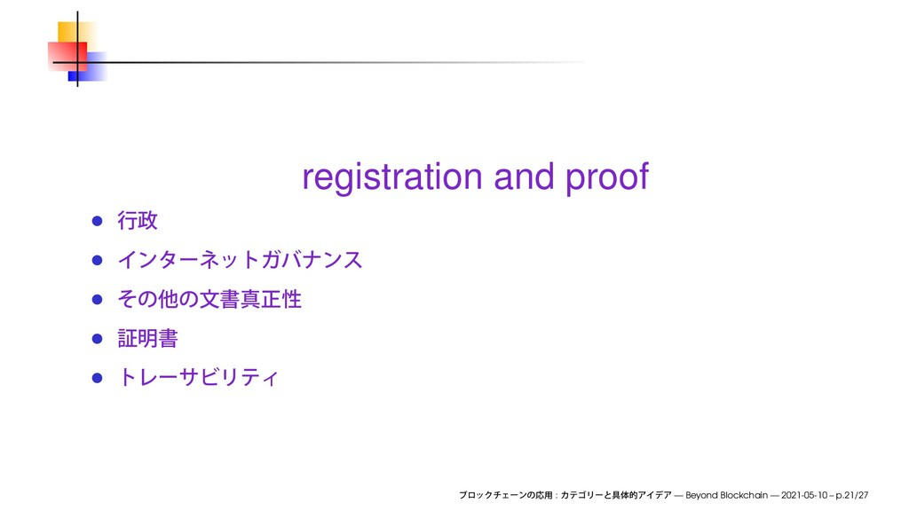 registration and proof : — Beyond Blockchain — ...