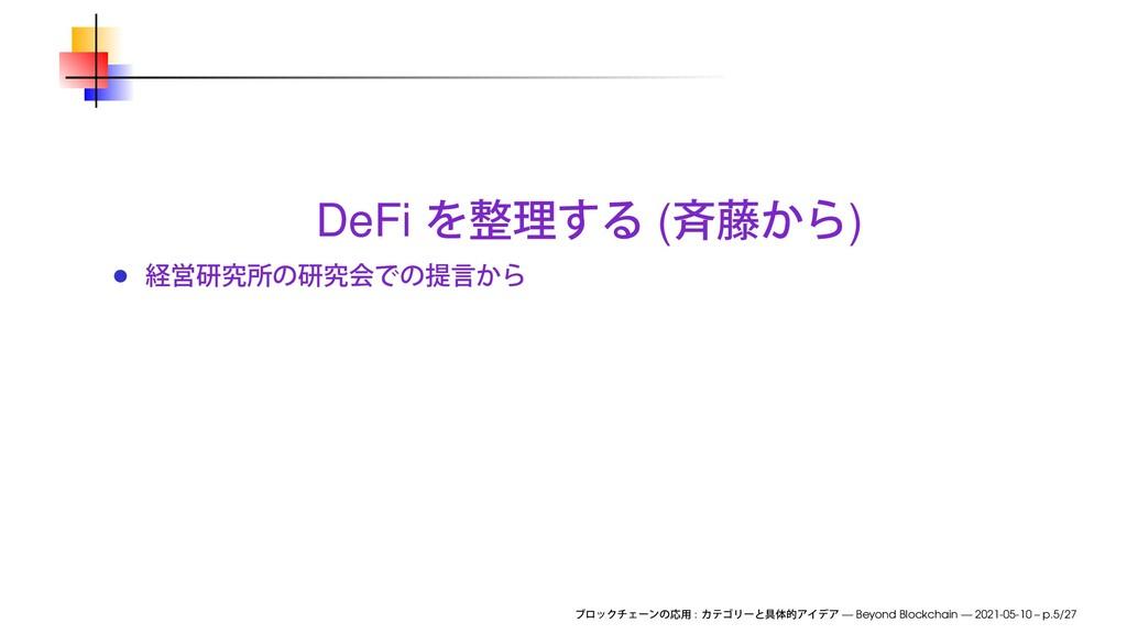 DeFi ( ) : — Beyond Blockchain — 2021-05-10 – p...