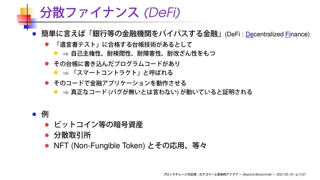 (DeFi) (DeFi : Decentralized Finance) ⇒ ⇒ ⇒ ( )...