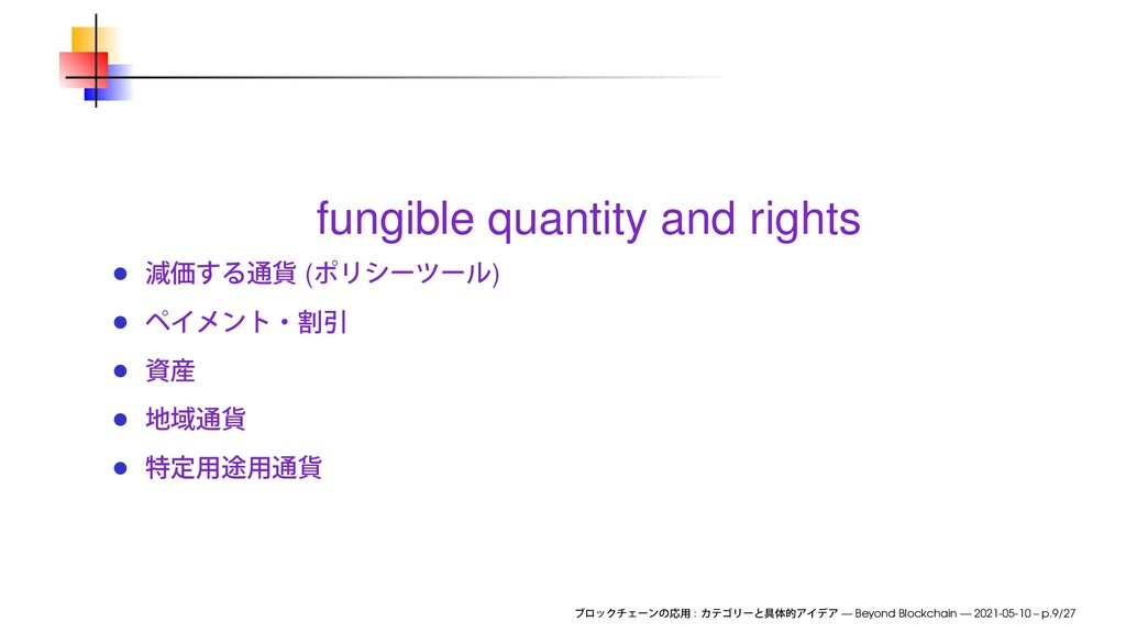 fungible quantity and rights ( ) : — Beyond Blo...