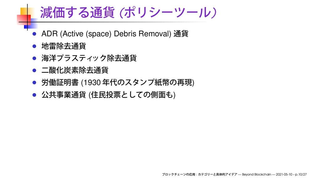 ( ) ADR (Active (space) Debris Removal) (1930 )...