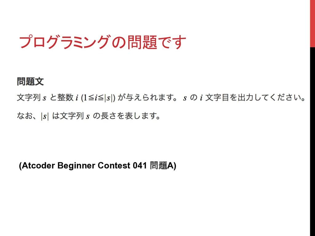 プログラミングの問題です (Atcoder Beginner Contest 041 問題A)