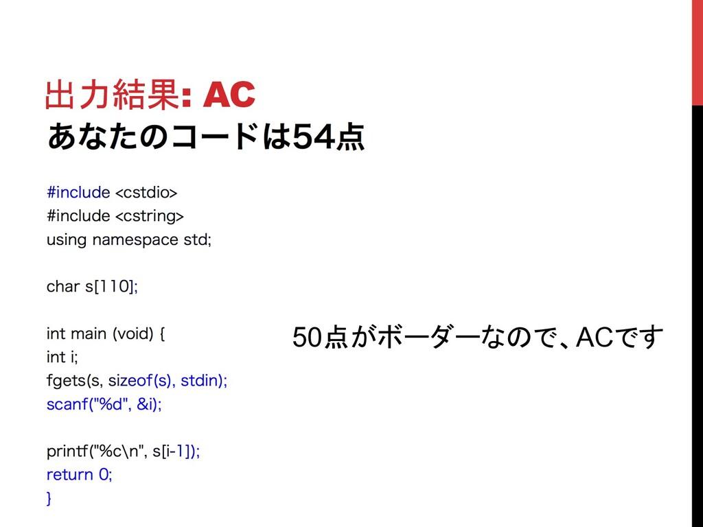 出力結果: AC 50点がボーダーなので、ACです