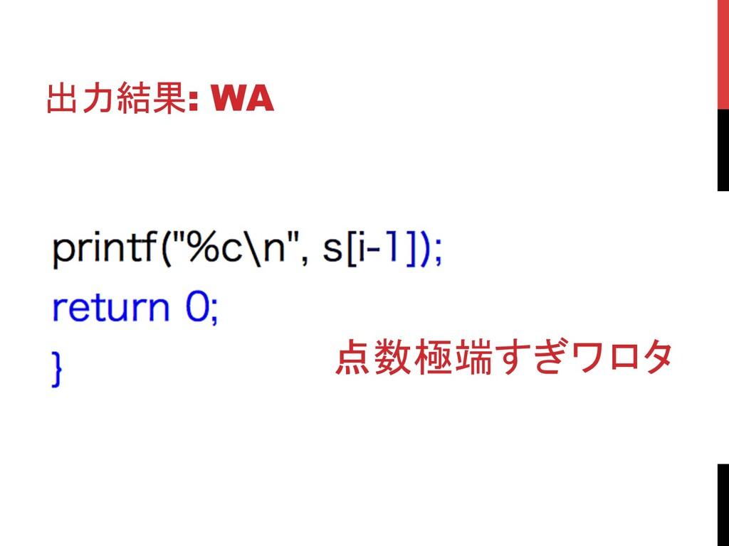 出力結果: WA 点数極端すぎワロタ