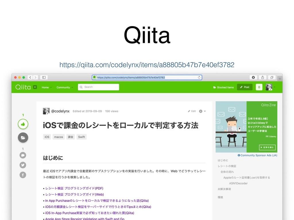 Qiita https://qiita.com/codelynx/items/a88805b4...