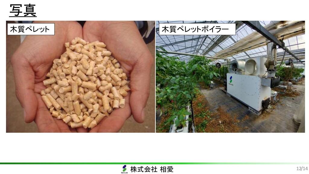 株式会社 相愛 /14 写真 12 木質ペレット 木質ペレットボイラー