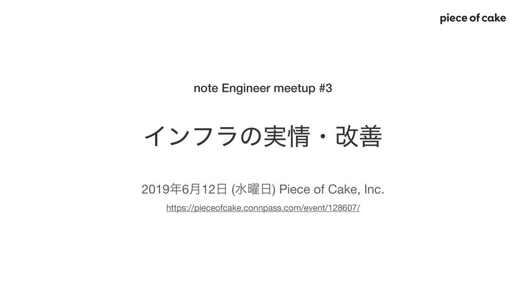 note Engineer meetup #3 Πϯϑϥͷ࣮ɾվળ 20196݄12 (...