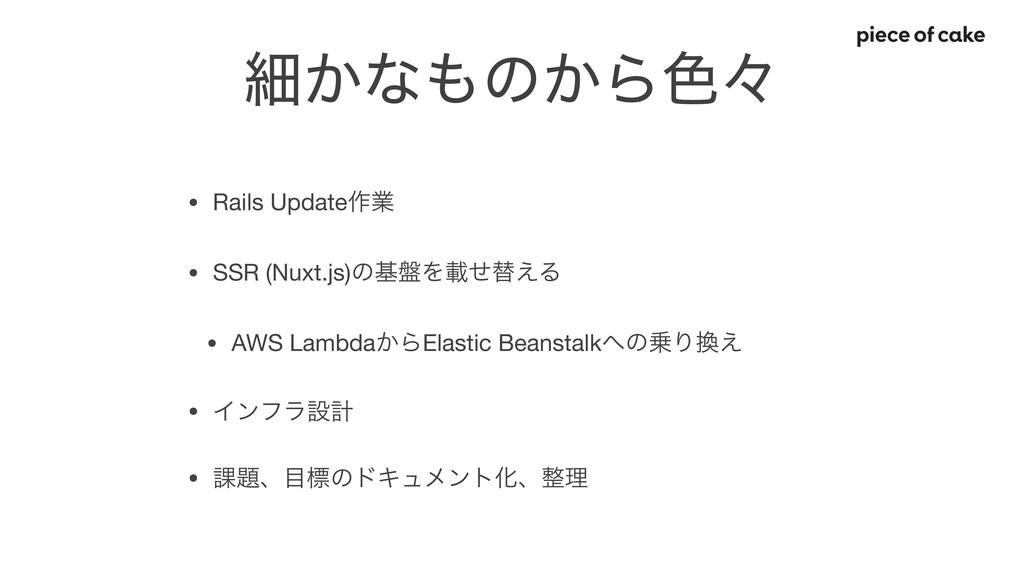 ࡉ͔ͳͷ͔Β৭ʑ • Rails Update࡞ۀ  • SSR (Nuxt.js)ͷج൫Λ...