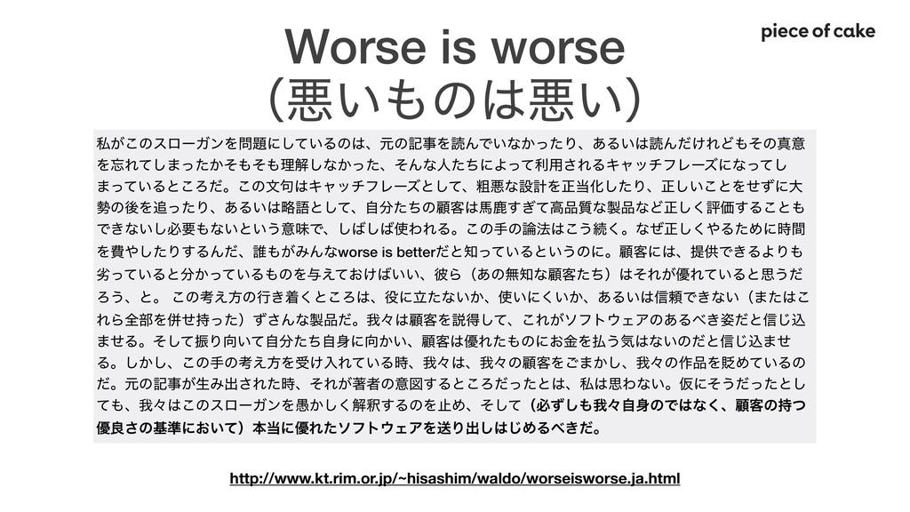 Worse is worse ʢѱ͍ͷѱ͍ʣ ࢲ͕͜ͷεϩʔΨϯΛʹ͍ͯ͠Δͷɺݩͷ...