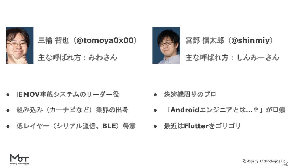Mobility Technologies Co., 三輪 智也(@tomoya0x00) 主...