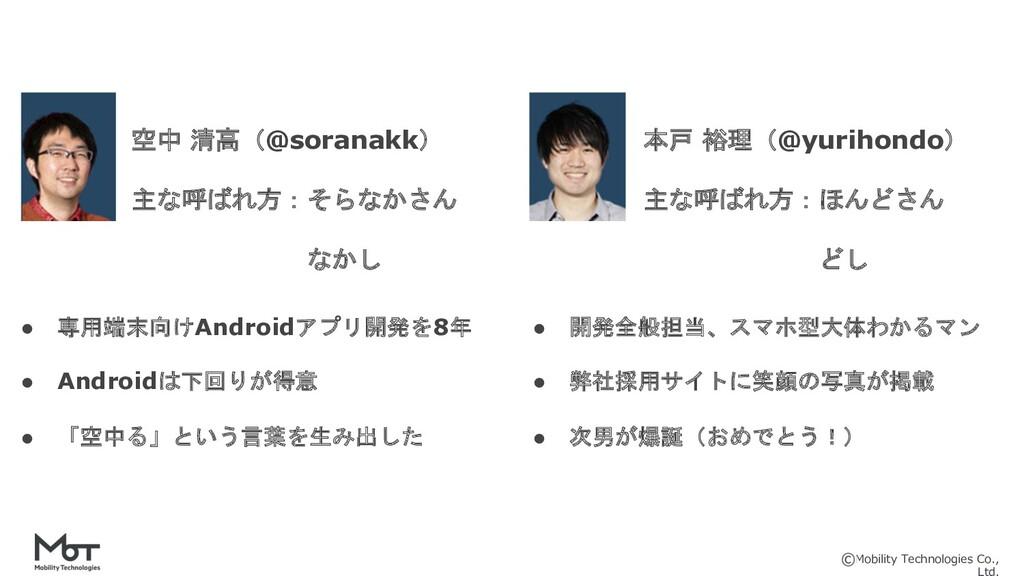 Mobility Technologies Co., 空中 清高(@soranakk) 主な呼...