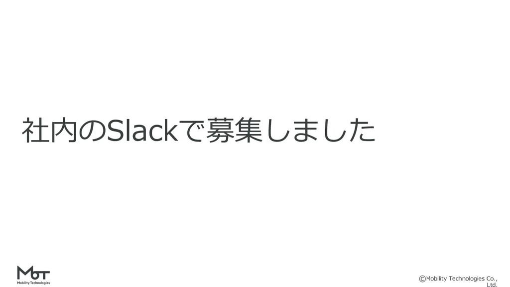 Mobility Technologies Co., 社内のSlackで募集しました