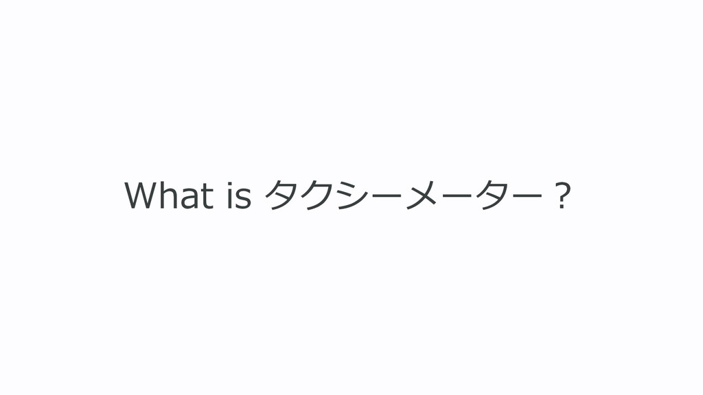 What is タクシーメーター︖