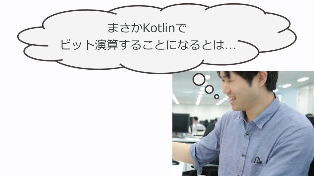 まさかKotlinで ビット演算することになるとは...