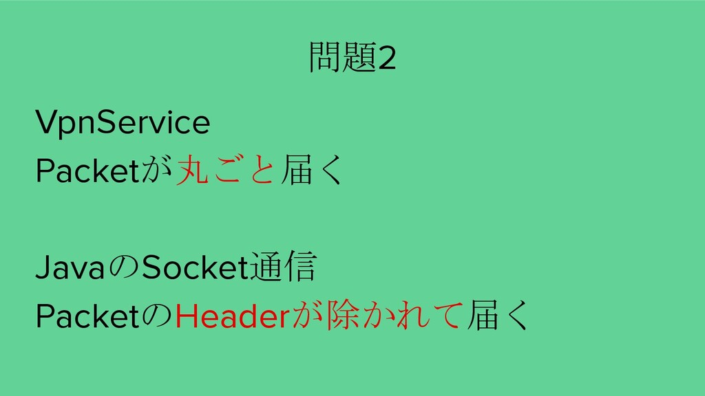 VpnService Packetが丸ごと届く JavaのSocket通信 PacketのHe...