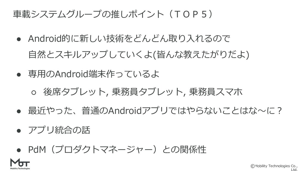 Mobility Technologies Co., ● Android的に新しい技術をどんど...