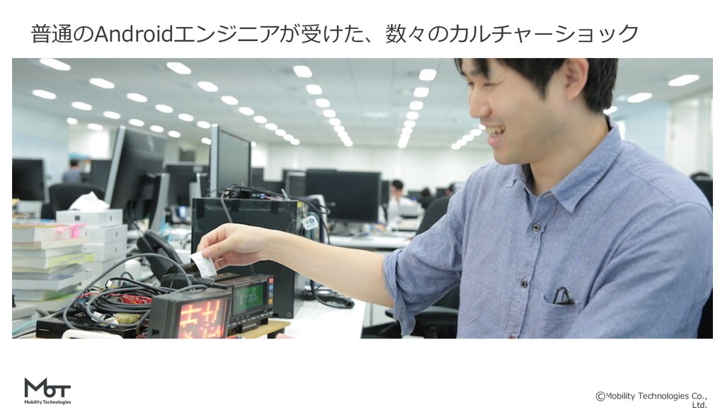 Mobility Technologies Co., 普通のAndroidエンジニアが受けた、...