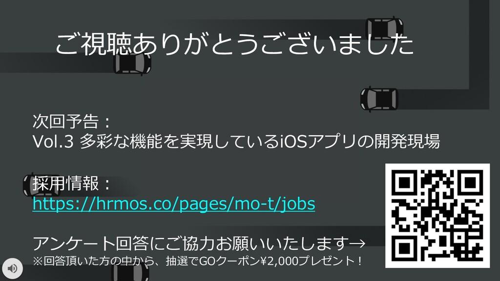 採⽤情報︓ https://hrmos.co/pages/mo-t/jobs アンケート回答に...