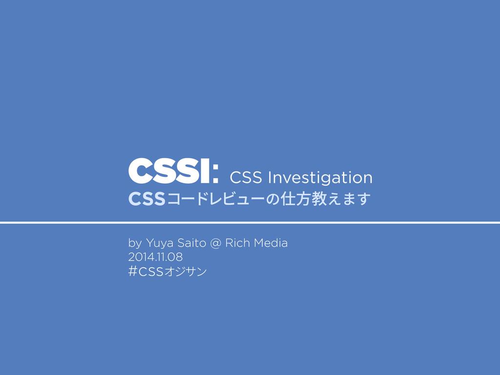 CSSI: CSS Investigation CSS٦سٖؽُ٦ך➬倯侄ִתׅ by Yu...