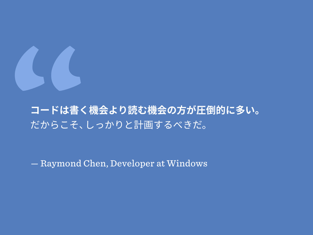 """ — Raymond Chen, Developer at Windows ؝٦سכ剅ֻ堣⠓..."