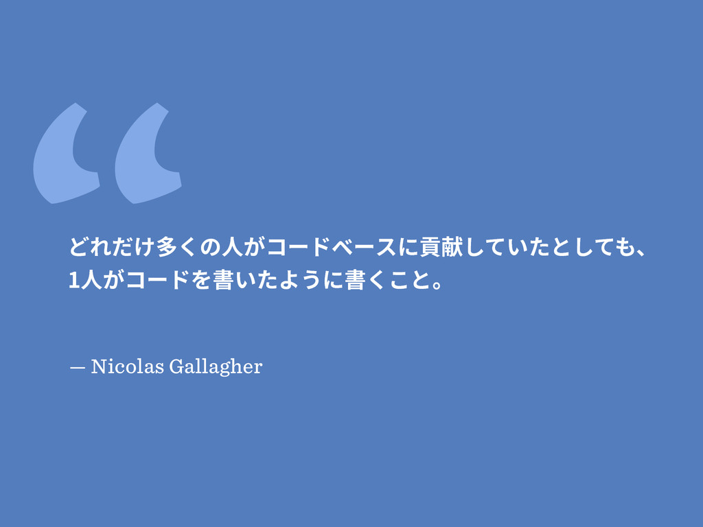 """ — Nicolas Gallagher ו׸׌ֽ㢳ֻך➂ָ؝٦سك٦أח顀柃׃גְ׋ה׃ג..."