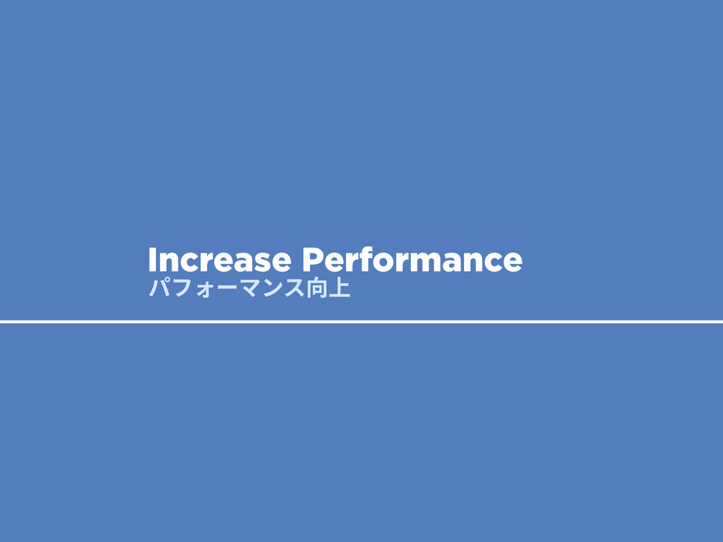 Increase Performance ػؿؓ٦وٝأぢ♳