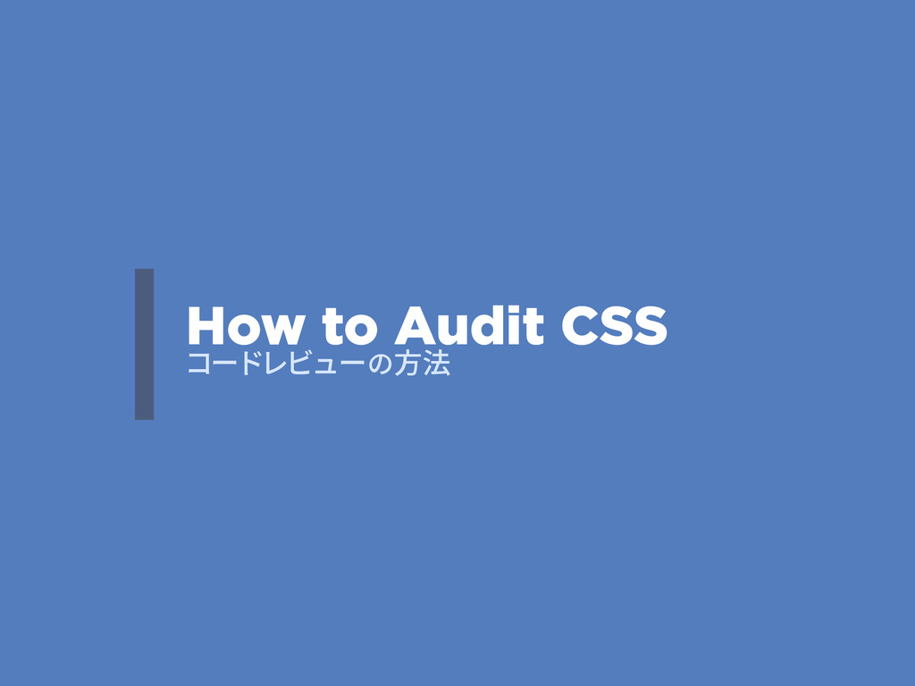 ؝٦سٖؽُ٦ך倯岀 How to Audit CSS